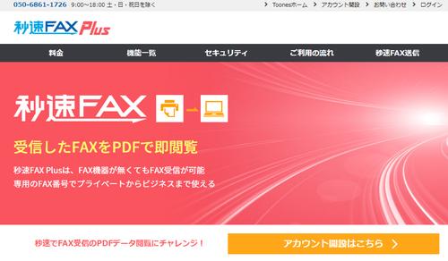 秒速FAXPlus